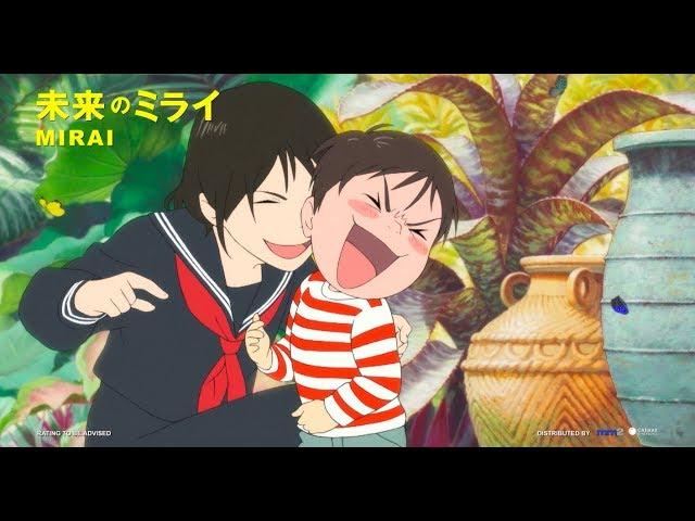 Mirai《未来的妹来》Trailer