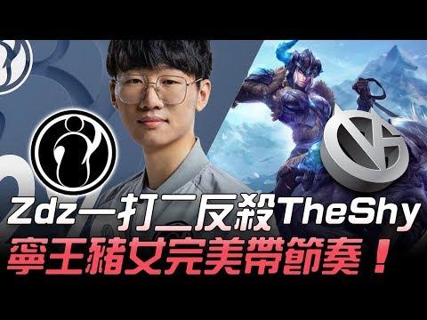 IG vs VG Zdz一打二反殺TheShy 寧王豬女完美帶節奏!Game 1