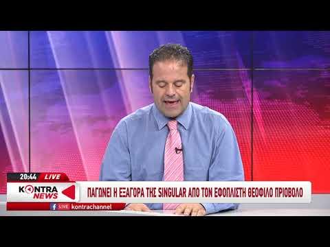Ανέστης Ντόκας - Επιχειρηματικά Νέα στο Kontra News 7/11/2019