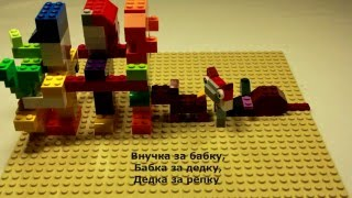 Репка :-) ЛЕГО фильм. LEGO movie. Stop motion animation