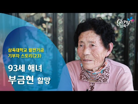 발전기금 기부자 스토리 – 부금현 할머니