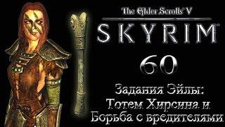 The Elder Scrolls V Skyrim #60 - Тотем Хирсина и Борьба с вредителями