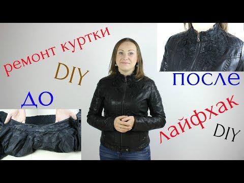 Ремонт и Декор КУРТКИ! DIY, лайфхак, ручная работа, ремонт одежды.