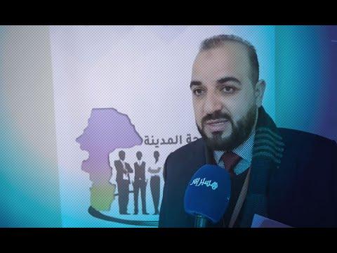 منتدى طنجة الاجتماعي يناقش المسار الحقوقي بالمغرب والرهان الديمقراطي