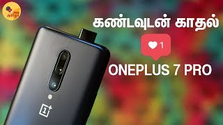 OnePlus 7 Pro Day 1 Review - First Day Experience முதல் இரவு - பகல்