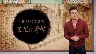 [최태성의 교과서에 나오는 우리 문화재] 14강 조선의 과학