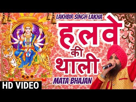 halwe ki thaali bhar bhar laayi