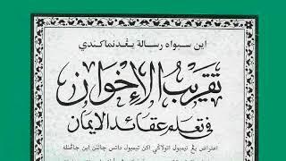 Taqribul Ikhwan Ep.1
