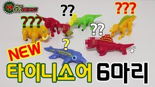 새로운 신상 공룡메카드 장난감 타이니소어 6마리 택배 개봉하기, 매머드, 친타오, 니게르, 오우라노, 사스타, 디메트로돈