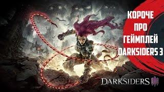 Короче про Darksiders 3