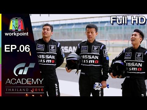 GT Academy Thailand 2016 (รายการเก่า) | GT Academy Thailand 2016 | EP.06 | 18 ก.พ. 60