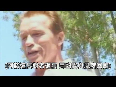 阿諾史瓦辛格競選時遭反對者蛋襲,用幽默和風度回應