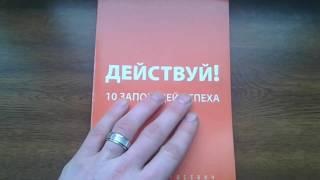 Действуй! 10 заповедей успеха - Ицхак Пинтосевич от компании Book Market - интернет-магазин деловой литературы - видео