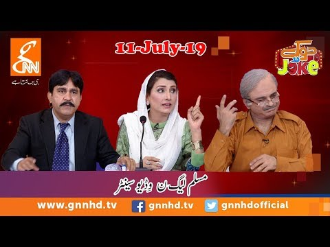 Joke Dar Joke – 11th July 2019