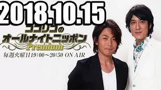 2018.10.15ココリコのオールナイトニッポンPremium2018年10月15日SR-stock3