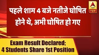 CBSE 10th Result 2018: Exam Result Declared; Four Students Share First Position | ABP News