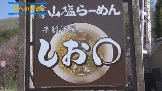 福島県 桧原湖 早稲澤屋 しお〇 山塩ラーメン Go!Go!NBC!