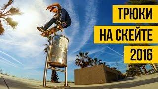 Смотреть онлайн Как нужно кататься на скейтборде: крутые трюки на скейте