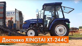 Доставка трактора XINGTAI XT-244C