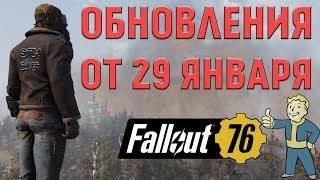 Fallout 76: Обзор Обновления Патч № 5 ☢ Торговцы и Схемы ➢ Взрывное Оружие - PvP