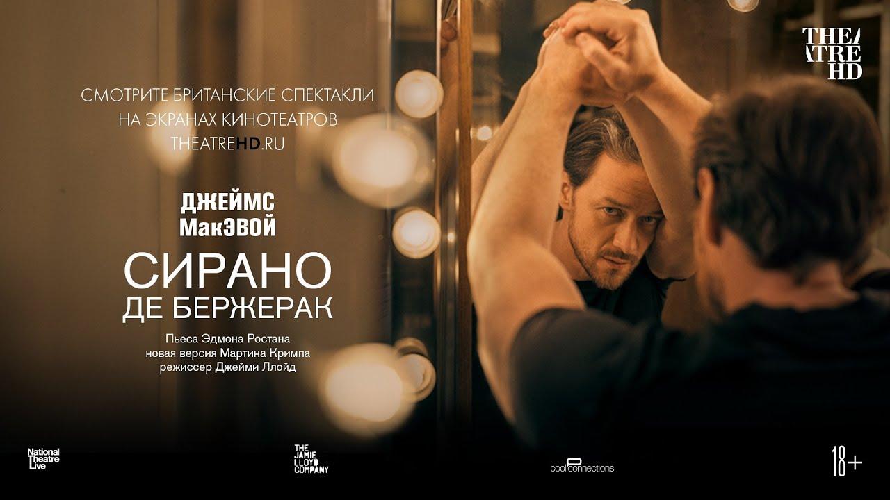 TheatreHD: Сирано де Бержерак (на английском языке с субтитрами)