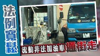東方日報A1:改裝貨Van避查 非法賣柴油