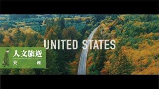 #邊緣人旅遊系列 United States x State of Oregon