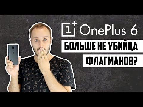 Смартфон OnePlus 6 8Gb/128Gb (A6003) полуночный черный