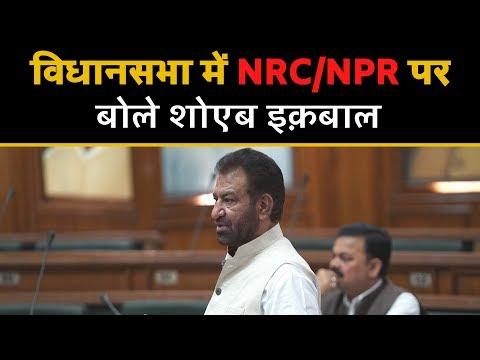 विधानसभा में NRC/NPR पर बोले Shoaib Iqbal।। AAP Leader ।। Latest Speech