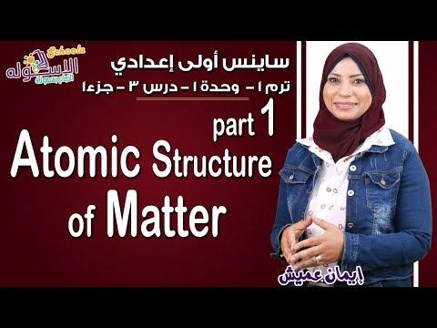 ساينس أولى إعدادي 2019 | Atomic structure of matter | تيرم1 - وح1 - در3 -جزء1 | الاسكوله