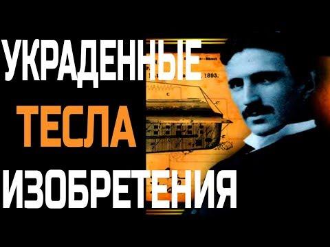 СРОЧНО ПОКАЖИТЕ ЭТО ЛЮДЯМ Никола Тесла новая ПОСЛЕДНЯЯ