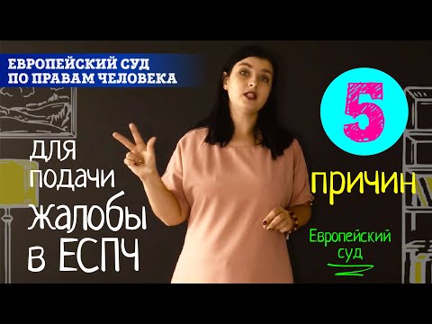 5 причин для подачи жалобы в Европейский суд по правам человека   Защита прав в ЕСПЧ   Клопова Ирина