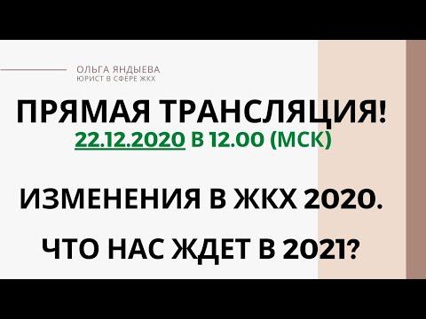 Изменения в ЖКХ 2020. Что нас ждет в 2021?