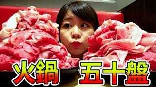 超級大胃女王!?挑戰吃光50盤火鍋肉!吃到飽的店家也要舉手投降!?