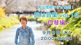 【ラジオ配信】丸山茂樹ラジオ配信旅は音楽」vol.18