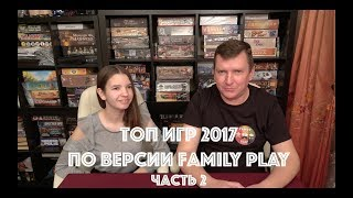 ТОП -10 Настольных игр за 2017 год по версии Family Play часть 2