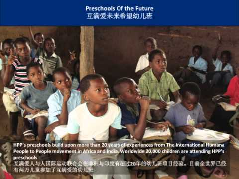 Preschool of Future for rural poor kids in China