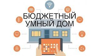 Как смартфон захватил власть над бытовой техникой