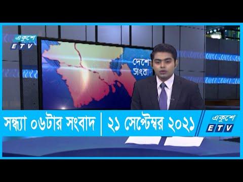 06 PM News || 21 September 2021|| ২১ সেপ্টেম্বর ২০২১