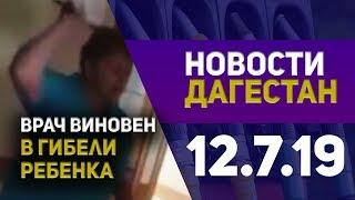 Новости Дагестана 12.7.19