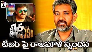 Khaidi No 150 Teaser REVIEW By Rajamouli  Chiranjeevi  Kajal  Ram Charan  DSP  Telugu Cinema