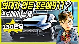 [김한용의 MOCAR] 현대차가 만든 포르쉐 911인줄...전기 스포츠카 프로페시 마침내 공개! 진짜 나오나??