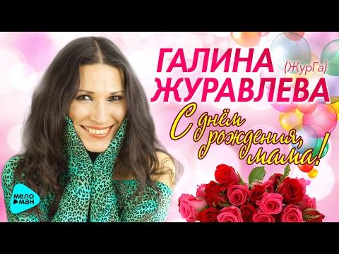 """ГАЛИНА ЖУРАВЛЕВА / ЖУРГА - """"С Днем рожденья, мама!"""" (Official Audio 2017) Премьера песни!"""