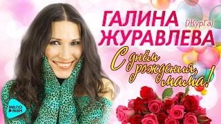 Галина Журавлева - С Днем рожденья, мама (Official Audio 2017)