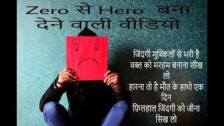 मुसीबतो से छुटकारा || Get rid of troubles || latest motivational video