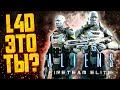 Видеообзор Aliens: Fireteam Elite от Glafi Games