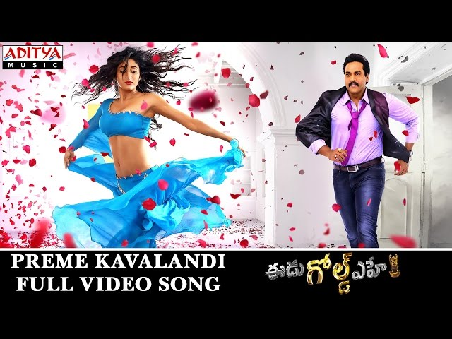 Preme Kavalandi Full Video Song | Eedu Gold Ehe Movie Songs | Sunil, Richa