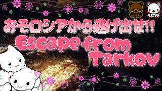 おそロシアから逃げ出せ!Escape from Tarkov【ゆっくり実況】