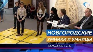 Семеро новгородских школьников примут участие в финале телепроекта «Умники и умницы»