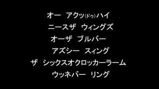 カタカナで歌おうDaydreamBelieverbyTheMonkees